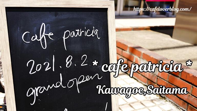 cafe patricia◇埼玉県川越市