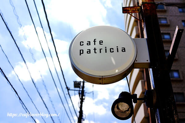 cafe patricia◇看板
