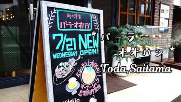 パーラーオオハシ / 埼玉県戸田市 ◇ 北戸田駅近くのレトロかわいい洋食店