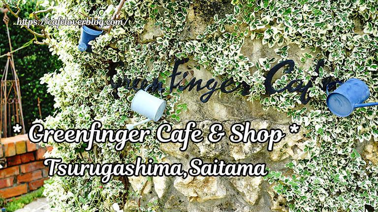 Greenfinger Cafe & Shop◇埼玉県鶴ヶ島市