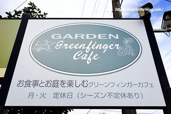 Greenfinger Cafe & Shop◇看板