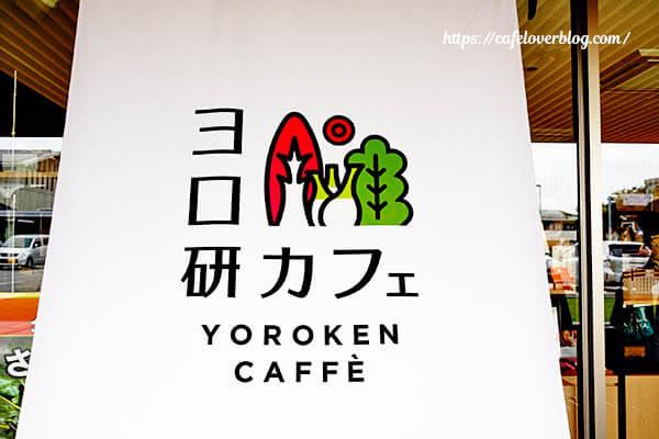 ヨロ研カフェ◇フラッグ