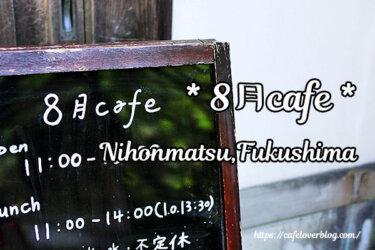 8月cafe / 福島県二本松市 ◇ 和と洋のハイブリッドふるカフェで特別な時間を