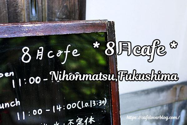 8月cafe◇福島県二本松市