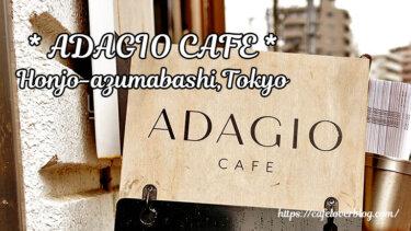 ADAGIO CAFE / 東京都墨田区 ◇ ミズマチ近くでイートンメスが楽しめるカフェ